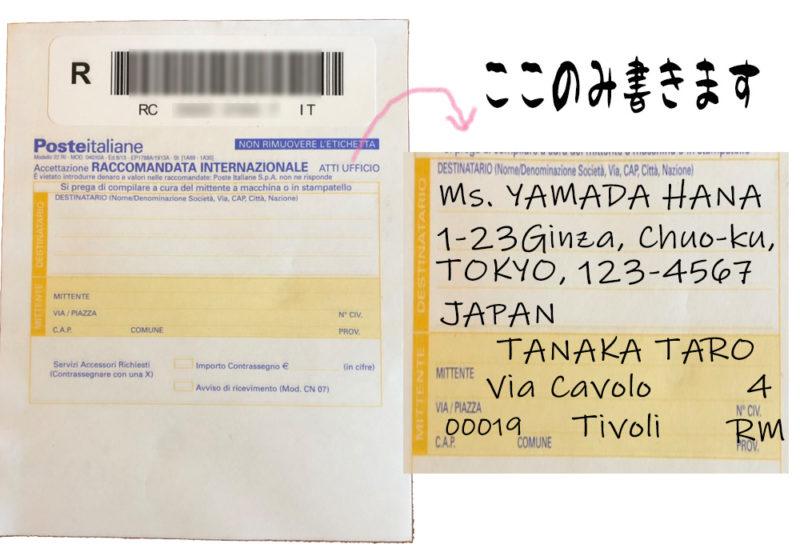 イタリアから日本へ荷物を郵送する方法【Poste Italiane】 | イタリア ...